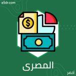 الاقتصاد المصري في عهد السادات