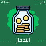 خصِّص جُزءًا من المال للادخار والاستثمار