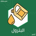 البترول والنقلة الاقتصادية العربية