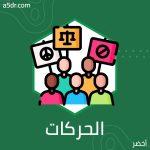 الحركات الإسلامية