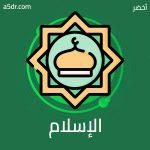صلاحية الإسلام لكل عصر