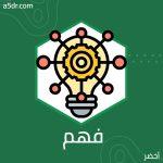 إعادة فهم منهجية الفكر الإسلامي