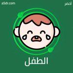 ما الفرق بين أنواع بكاء الطفل المختلفة؟