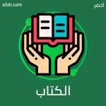 الكتاب وعاء الثقافة