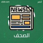 أثر الصحف والمجلات في نشر الثقافة