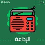 دور الإذاعة في نشر الثقافة