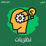 نظريات الصدق وأنواع المعرفة