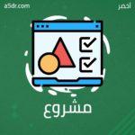 مشروع جيوبوليتيكي عربي جديد