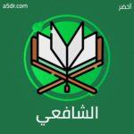 مذهب الإمام الشافعي