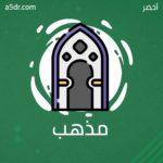 مذهب الإمام أبو حنيفة