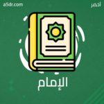 مذهب الإمام مالك