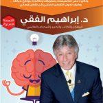 كتاب قوة التفكير