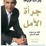 جرأة الأمل: أفكار لاستعادة الحلم الأمريكي - باراك أوباما