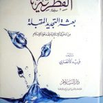 كتاب الفطرية: بعثة التجديد المقبلة من الحركة الإسلامية إلى دعوة الإسلام - فريد الأنصاري