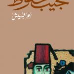 رواية الحرافيش - نجيب محفوظ