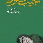 رواية السكرية - نجيب محفوظ