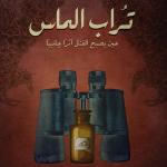 رواية تراب الماس - حين يصبح القتل أثرًا جانبيًا - أحمد مراد