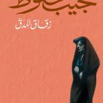 رواية زقاق المدق - نجيب محفوظ