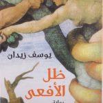 رواية ظل الأفعى - يوسف زيدان