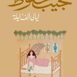رواية ليالي ألف ليلة - نجيب محفوظ