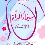 كتاب سيماء المرأة في الإسلام - بين النفس والصورة - فريد الأنصاري
