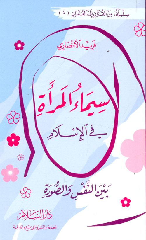 كتاب سيماء المرأة في الاسلام pdf