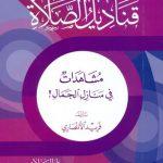 كتاب قناديل الصلاة: مشاهدات في منازل الجمال - فريد الأنصاري