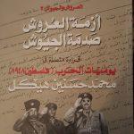 كتاب العروش والجيوش - أزمة العروش وصدمة الجيوش: قراءة متصلة في يوميات الحرب - محمد حسنين هيكل