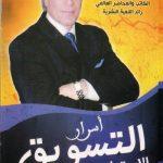 كتاب أسرار التسويق الإستراتيجي - إبراهيم الفقي