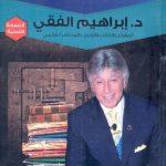 كتاب أسرار القوة الذاتية - إبراهيم الفقي