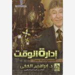 كتاب إدارة الوقت - إبراهيم الفقي