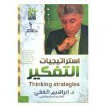 كتاب استراتيجيات التفكير - إبراهيم الفقي