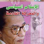 كتاب الإسلام السياسي والمعركة القادمة - مصطفى محمود