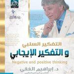 كتاب التفكير السلبي والتفكير الإيجابي - إبراهيم الفقي