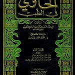 كتاب الحاوي في الطب - أبو بكر الرازي