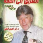 كتاب الطاقة البشرية والطريق إلى القمة - إبراهيم الفقي
