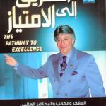 كتاب الطريق إلى الامتياز - إبراهيم الفقي