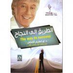 كتاب الطريق إلى النجاح - إبراهيم الفقي