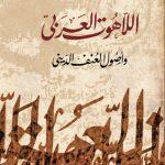 كتاب اللاهوت العربي وأصول العنف الديني - يوسف زيدان