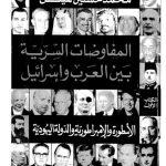 كتاب المفاوضات السرية بين العرب وإسرائيل - الأسطورة والإمبراطورية والدولة اليهودية - محمد حسنين هيكل
