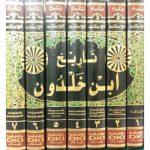 كتاب تاريخ ابن خلدون - ابن خلدون