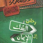 كتاب رحلتي من الشك إلى الإيمان - مصطفى محمود