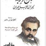 كتاب رمل وزبد - جبران خليل جبران