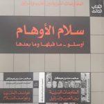 المفاوضات السرية بين العرب وإسرائيل - سلام الأوهام أوسلو: ما قبلها وما بعدها - محمد حسنين هيكل