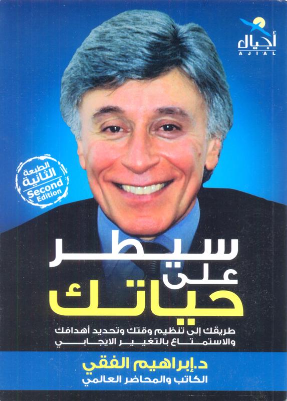 كتاب سيطر على حياتك - إبراهيم الفقي | كتب المساعدة الذاتية