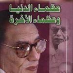 كتاب عظماء الدنيا وعظماء الآخرة - مصطفى محمود
