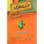 كتاب علم نفس قرآني جديد - مصطفى محمود