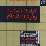 المفاوضات السرية بين العرب وإسرائيل - عواصف الحرب وعواصف السلام - محمد حسنين هيكل