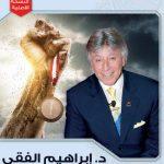 كتاب قوة الثقة بالنفس - إبراهيم الفقي