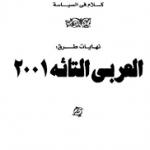 كتاب كلام في السياسة - نهايات طرق: العربي التائه 2001 - محمد حسنين هيكل
